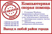 Компьютерная скорая помощь в Одессе. Windows! Wi-Fi! LAN!