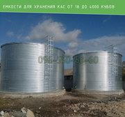 Емкости для хранения КАС от 18 кубов до 4000 м3