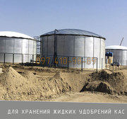 Силосы для хранения жидких удобрений кас