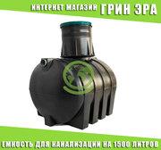 Септик пластиковый