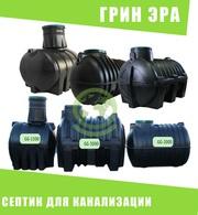 Септики на 1500,  2000,  3000 литров с доставкой по Украине